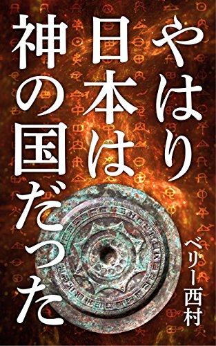 やはり日本は神の国だった__最新DNA解析による純血日本人・全3話の詳細を見る