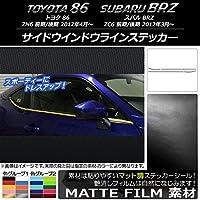 AP サイドウインドウラインステッカー マット調 トヨタ/スバル 86/BRZ ZN6/ZC6 前期/後期 2012年03月~ オレンジ AP-CFMT2200-OR 入数:1セット(4枚)