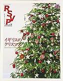 RSVP 第19号 イギリスのクリスマス 画像