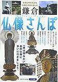 鎌倉仏像さんぽお寺と神社を訪ね、仏像と史跡を愉しむ