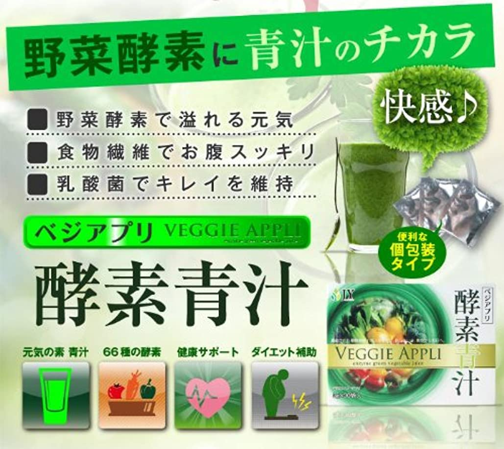 隔離する奇跡試用ベジアプリ 酵素青汁 30袋×2個セット(ダイエットドリンク)