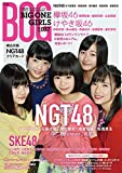 BIG ONE GIRLS No.37 2017年 02 月号...