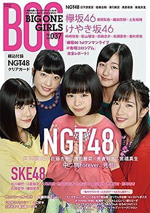 BIG ONE GIRLS No.37 2017年 02 月号 [雑誌]: SCREEN(スクリーン) 増刊