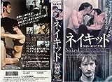 ネイキッド [VHS]