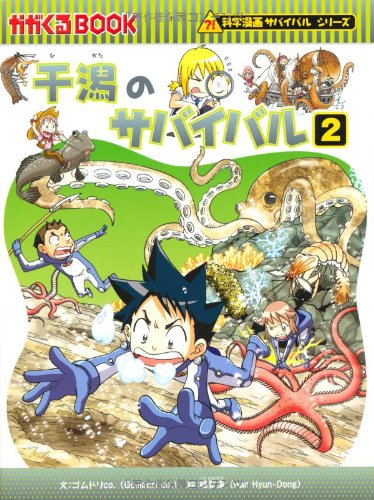 干潟のサバイバル2 (かがくるBOOK―科学漫画サバイバルシリーズ)