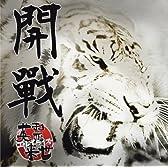 1st Single 「開戰」(かいせん)