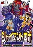 ジャイアントロボ 地球の燃え尽きる日 3 (チャンピオンREDコミックス)