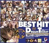 BEST HIT DREAM TICKET2003年DT上半期総集編 総勢74名の激エロA級変態レディ [DVD]