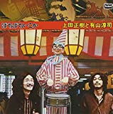 ぼちぼちいこか+6tracks(SHM-CD)