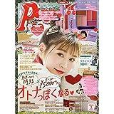 Popteen(ポップティーン) 2020年 01 月号 [雑誌]