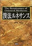 漢法ルネサンス