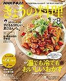 NHK きょうの料理 2017年 8月号 [雑誌] (NHKテキスト)
