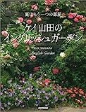 ケイ山田のイングリッシュガーデン―庭はもう一つの部屋 画像