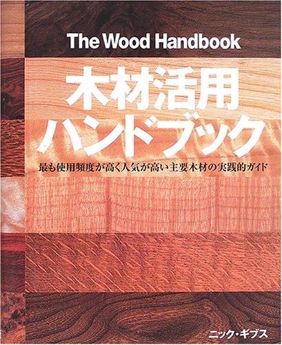 木材活用ハンドブック