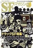S-Fマガジン 2007年 01月号 [雑誌]