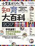 プレジデントFamily 小学生からの知育大百科 2017完全保存版 (プレジデントムック)