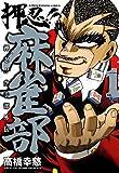 押忍!!麻雀部(1) (近代麻雀コミックス)