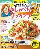 上沼恵美子のおしゃべりクッキング 2015年1月号[雑誌]