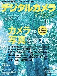 デジタルカメラマガジン 2020年10月号[雑誌]