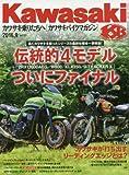 Kawasaki (カワサキ) バイクマガジン 2016年 09月号 [雑誌]