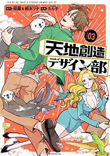天地創造デザイン部(3) (モーニングコミックス)