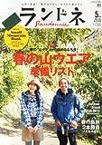 ランドネ 2013年 05月号 [雑誌]