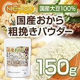 国産 おから 粗挽きパウダー(粗粉末) 150g [01] 国産大豆100% 遺伝子組み換え大豆不使用 NICHIGA(ニチガ)