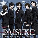 DAISUKE!Winter Lover〜忘れられないキミと、雪の彼方へ〜