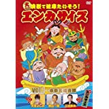 〜演歌でエクサイズ〜エンカサイズDVDBOX3巻セット VOL.1
