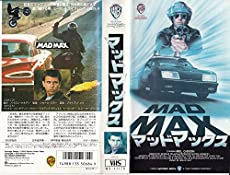 マッドマックス [VHS]