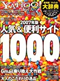 YAHOO ! Internet Guide (ヤフー・インターネット・ガイド) 2007年 10月号 [雑誌]