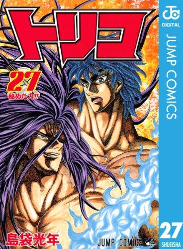 トリコ モノクロ版 27 (ジャンプコミックスDIGITAL)