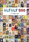 ふしぎふしぎ200 (福音館の単行本)