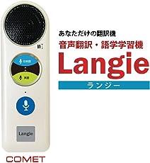 RW115 「Langie ランジー (RW115)」52か国語対応 音声翻訳機 あなただけの翻訳機 オンライン・オフラインで使える 海外旅行 語学学習にも役立つ