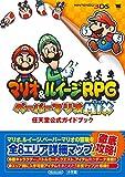 マリオ&ルイージRPG ペーパーマリオMIX: 任天堂公式ガイドブック (ワンダーライフスペシャル NINTENDO 3DS任天堂公式ガイドブッ)