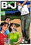 B・J ボビィになりたかった男 18 B・J ボビィになりたかった男 (GSコミックス)
