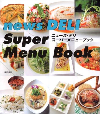 ニューズ・デリ スーパーメニューブックの詳細を見る