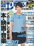 日経エンタテインメント ! 2009年 09月号 [雑誌]