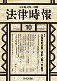法律時報 2007年 10月号 [雑誌]