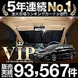 『01s-c003-fu』オデッセイ RC1/2系 カーテン サンシェード 車中泊 グッズ フロント用