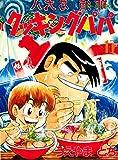 クッキングパパ(15) (モーニングコミックス)