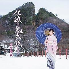 岩佐美咲「風の盆恋歌」のジャケット画像