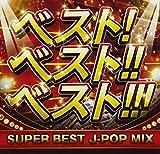 ベスト!ベスト!!ベスト!!! SUPER BEST J-POP MIX