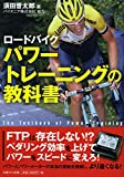 ロードバイク パワートレーニングの教科書