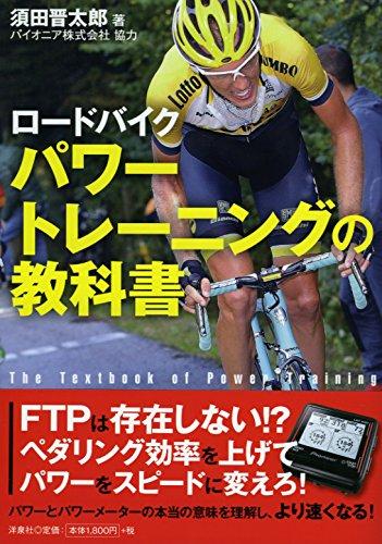 ロードバイク パワートレーニングの教科書の詳細を見る
