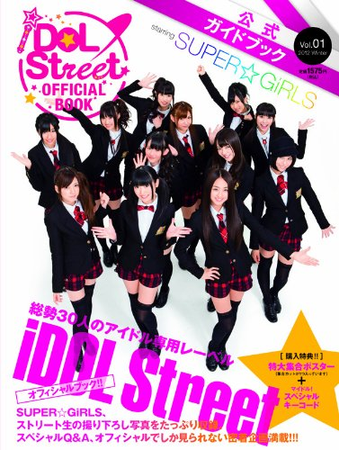 iDOL Street OFFICIAL BOOK Vol.1 (SONY MAGAZINES ANNEX 第 543号)