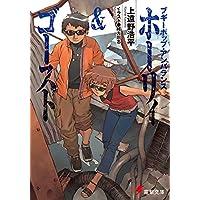 ブギーポップ・アンバランス ホーリィ&ゴースト (電撃文庫)