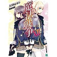 魔法戦争 XII (MF文庫J)