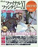 ファイナルファンタジーXI 電撃の旅団 編 ヴァナ・ディール公式ワールドガイド 2010 Vol.1