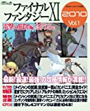 ファイナルファンタジーXI 電撃の旅団 編 ヴァナ・ディール公式ワールドガイド 2010 Vol.1 画像